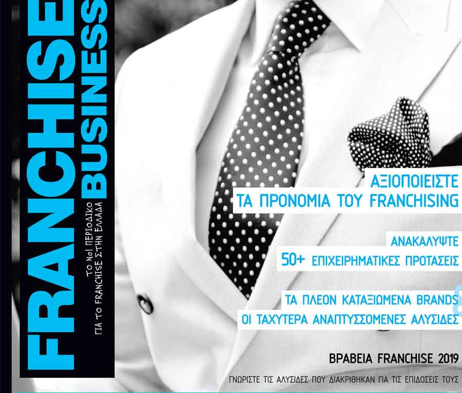 Franchise Business 92 Banner